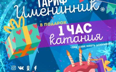 Тариф Именниник
