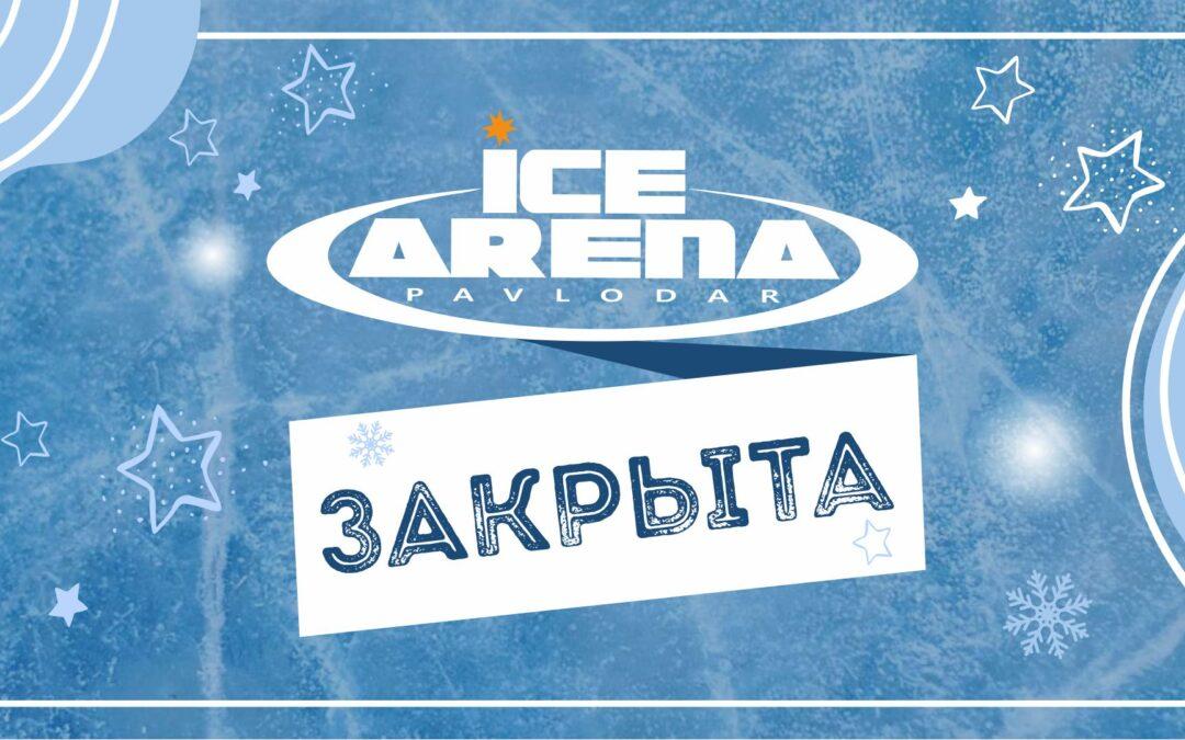 ICE ARENA закрыта